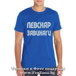 Мъжка тениска Левскар Завинаги