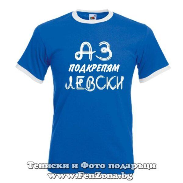 Мъжка тениска Аз подкрепям Левски