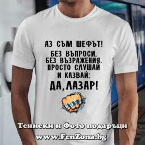 Мъжка тениска с надпис Аз съм шефът! Да, Лазар!