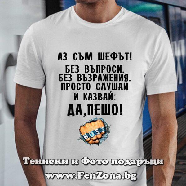 Мъжка тениска с надпис Да Пешо