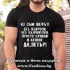 Мъжка тениска с надпис Да Петър
