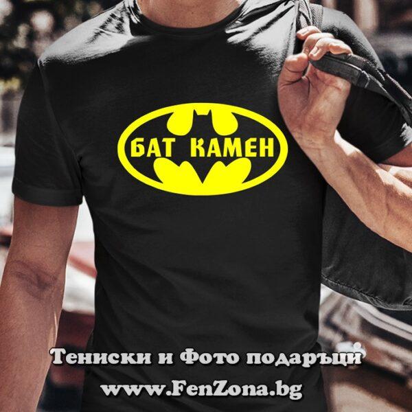 Мъжка тениска с надпис Бат Камен