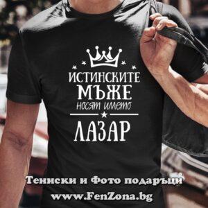 Мъжка тениска с надпис Истинските мъже носят името Лазар