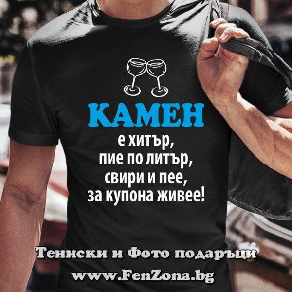 Мъжка тениска с надпис Камен е хитър