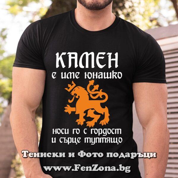 Мъжка тениска с надпис Камен е име юнашко