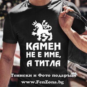 Мъжка тениска с надпис Камен не е име а титла