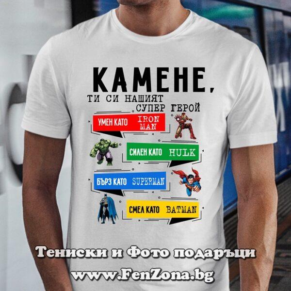 Мъжка тениска с надпис Камен нашият супер герой