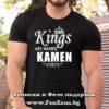 Мъжка тениска с надпис Kings are named Kamen