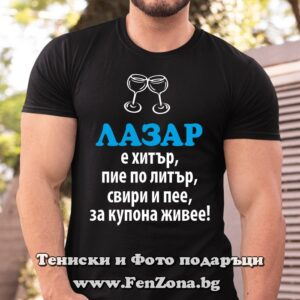 Мъжка тениска с надпис Лазар е хитър