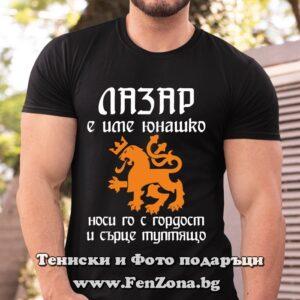 Мъжка тениска с надпис Лазар е име юнашко