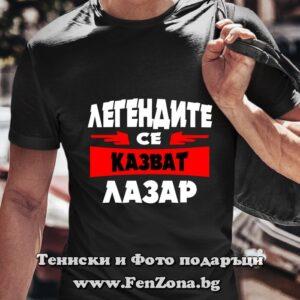 Мъжка тениска с надпис Легендите се казват Лазар 01