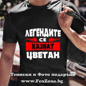 Мъжка тениска с надпис Легендите се казват Цветан 01