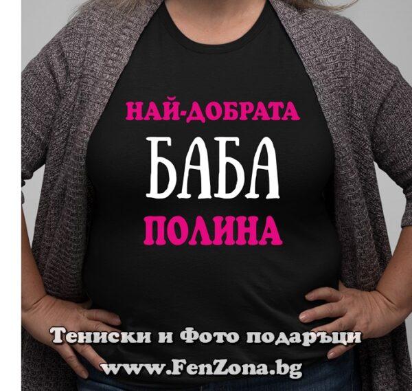 Дамска тениска с надпис Най-добрата баба Полина