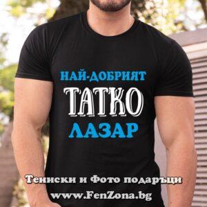 Мъжка тениска с надпис Най-добрият татко Лазар