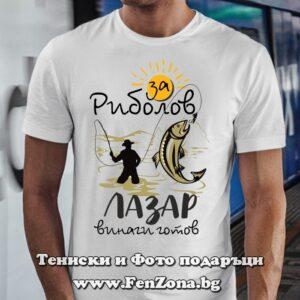 Мъжка тениска с надпис За риболов Лазар е винаги готов