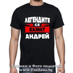 Мъжка тениска с надпис Легендите се казват Андрей 01