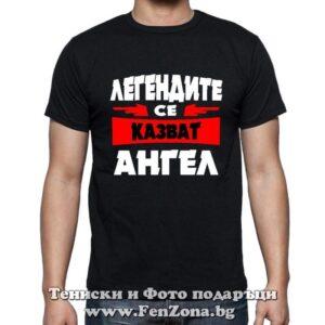 Мъжка тениска с надпис Легендите се казват Ангел 01