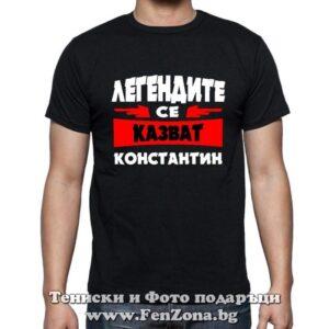 Мъжка тениска с надпис Легендите се казват Константин 01