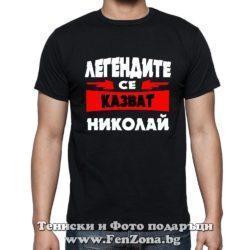 Мъжка тениска с надпис Легендите се казват Николай 01