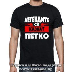 Мъжка тениска с надпис Легендите се казват Петко 01