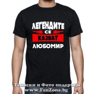 Мъжка тениска с надпис Легендите се казват Любомир 01