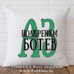 Възглавница Аз подкрепям Ботев