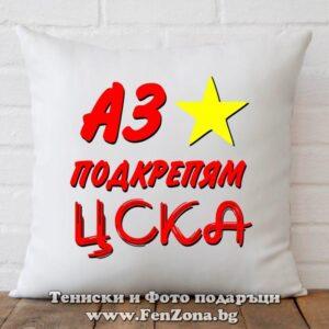 Възглавница Аз подкрепям ЦСКА