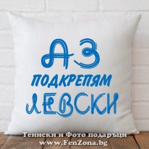 Възглавница Аз подкрепям Левски