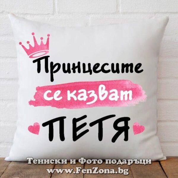 Декоративна възглавница с надпис Принцесите се казват Петя 01