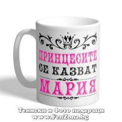 Чаша с надпис Принцесите се казват Мария