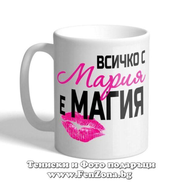 Чаша с надпис Всичко с Мария е магия