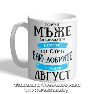 Чаша с надпис Само най-добрите мъже са родени през Август