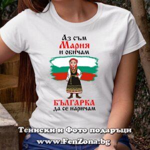 Дамска тениска с надпис Аз съм Мария и обичам българка да се наричам