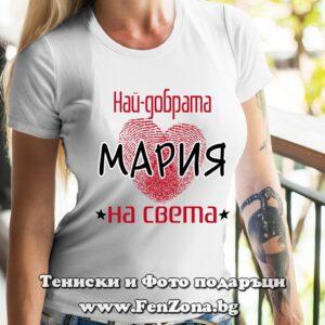 Дамска тениска с надпис Най-добрата Мария на света