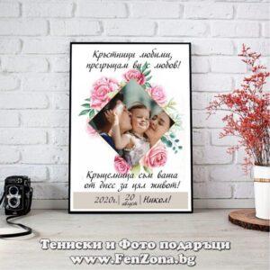 Фото рамка със снимка и пожелание - размер А3 - кръстници любими
