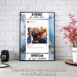 Фото рамка със снимка и пожелание - размер А3 - кумове / приятели