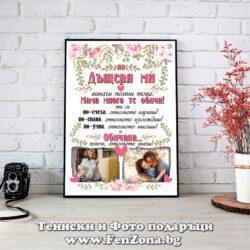 Фото рамка със снимка и пожелание - размер А3 - На дъщеря ми