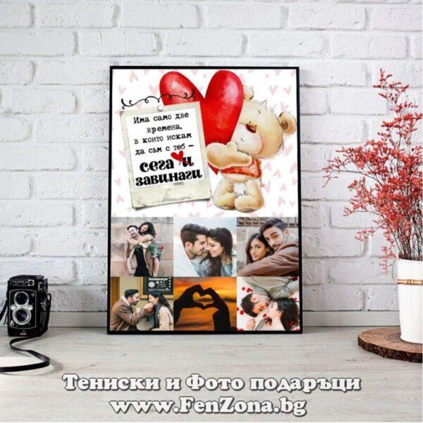 Фото рамка със снимка и пожелание - размер А3 - Сега и завинаги