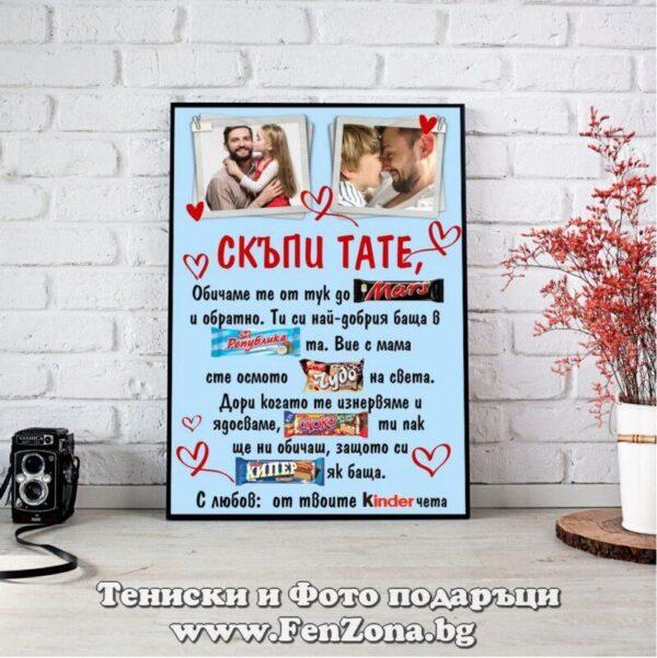Фото рамка със снимка и пожелание - размер А3 - Скъпи татко