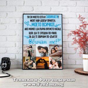 Фото рамка със снимка и пожелание - размер А3 - Завинаги моето всичко