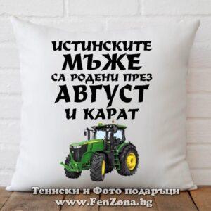 Възглавница с надпис Истинските мъже са родени през Август и карат трактор