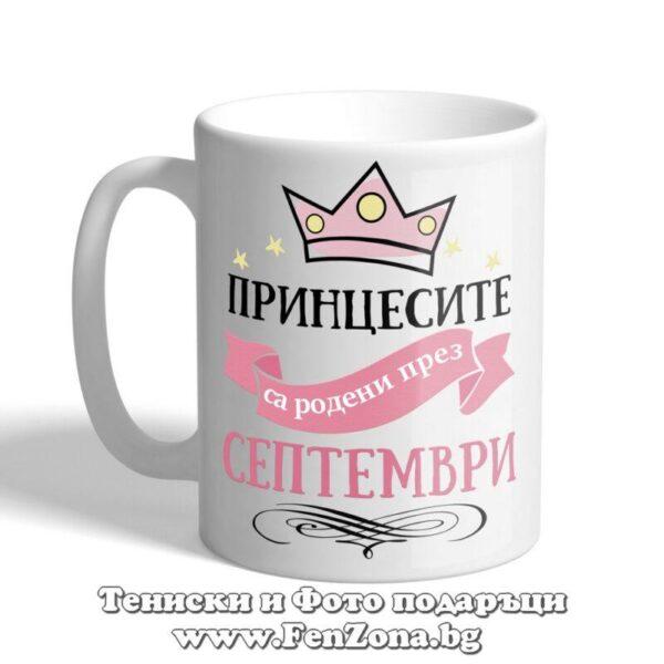 Чаша с надпис Принцесите са родени през Септември