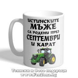 Чаша с надпис Истинските мъже са родени през Септември и карат трактор