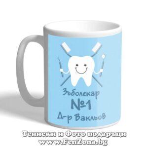 Чаша с надпис Зъболекар №1