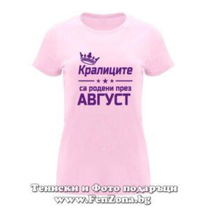 Дамска тениска с надпис Кралиците са родени през Август