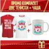 Промо Комплект Liverpool 2 Тениски и 1 Чаша