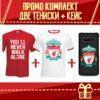 Промо Комплект Liverpool 2 Тениски и 1 Кейс за телефон