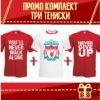 Промо Комплект Liverpool 3 тениски