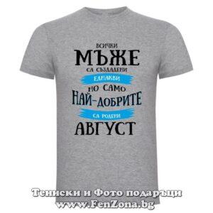 Мъжка тениска с надпис Само най-добрите мъже са родени през август