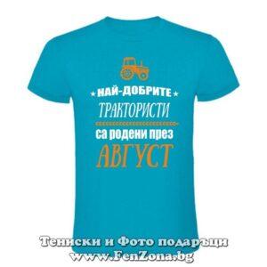Мъжка тениска с надпис Най-добрите трактористи са родени през Август